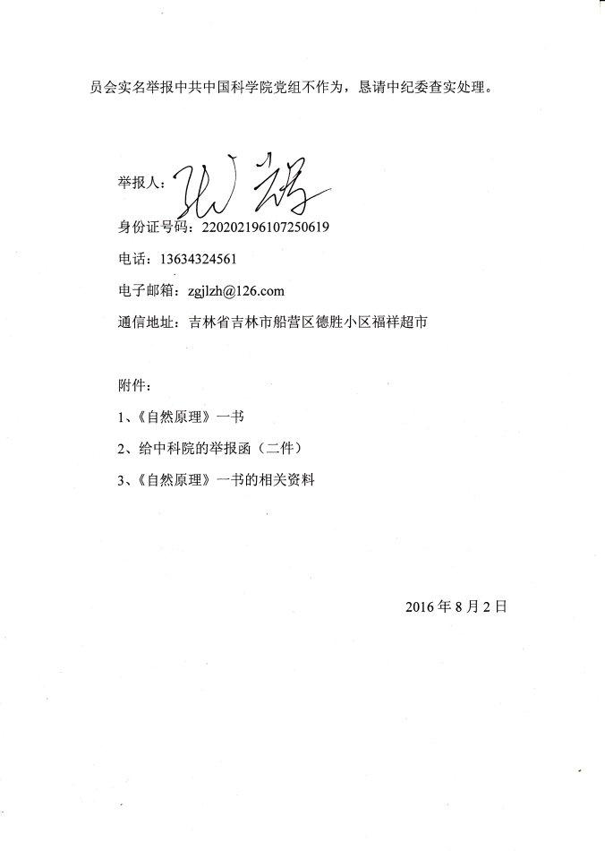 作者张辉向中纪委实名举报中国科学院党组不作为